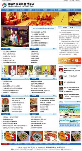 隆硕餐饮管理咨询公司网站网站建设