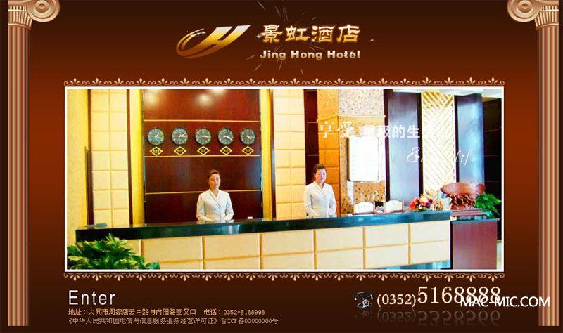 大同景虹酒店网站建设项目