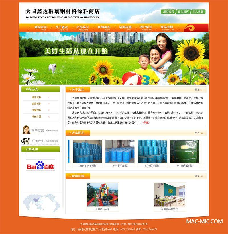 大同鑫达涂料厂网站