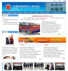 大同市新荣区人民法院网站建设