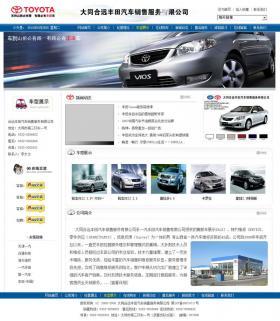 大同合远丰田汽车4S店网站网站建设