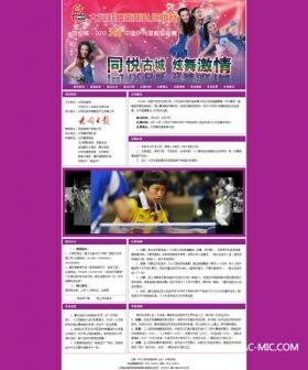 2012中国乒超联赛大同主场拉拉队选拔赛报名系统网站建设