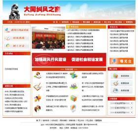 大同纪委监察局大同纠风之窗网站建设
