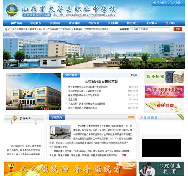 太谷县职业中学网站建设