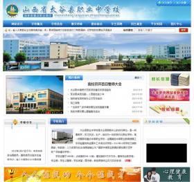 太谷县职业中学网站建设网站建设