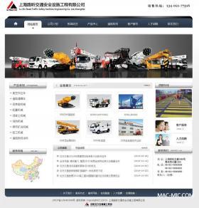 北方交通重工上海分公司网站建设