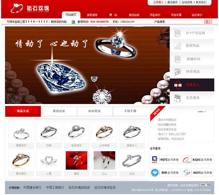 北京钻石玫瑰钻饰网