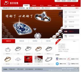 北京钻石玫瑰钻饰网网站建设