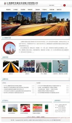 上海路昕交通安全设施工程有限公司网站建设