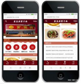 宴皇源剪子面手机版网站建设