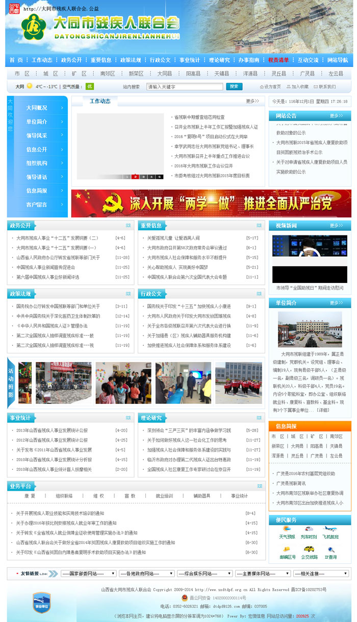 大同市残疾人联合会官网网站