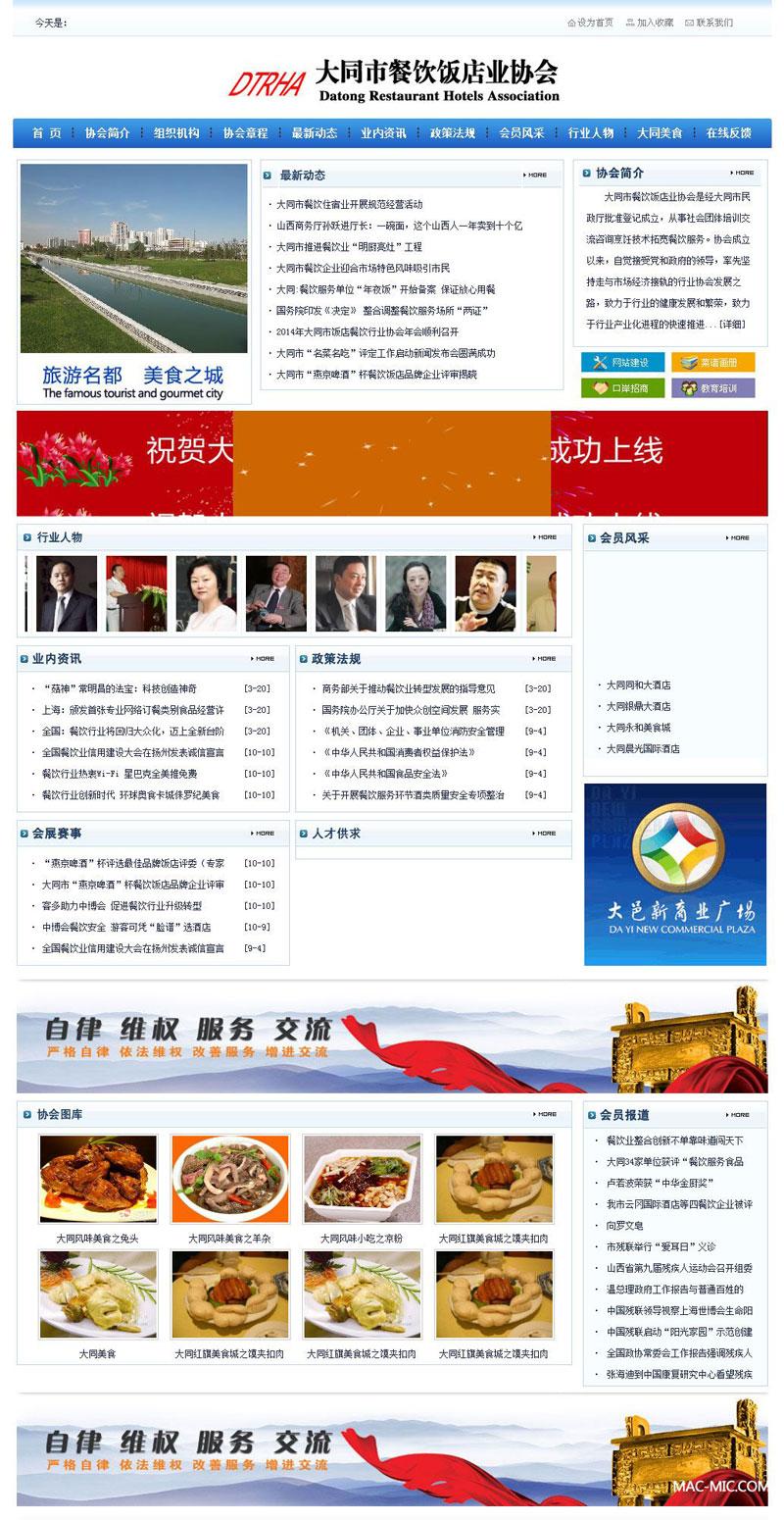 大同市餐饮饭店业协会网站开发