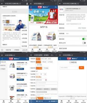 光明巴氏鲜奶随心订微信订单支付平台网站建设