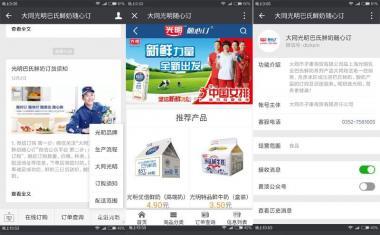 光明巴氏鲜奶随心订微信订单支付平台