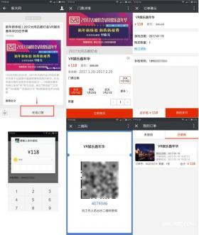 中国大同古都灯会微信在线订票系统网站建设