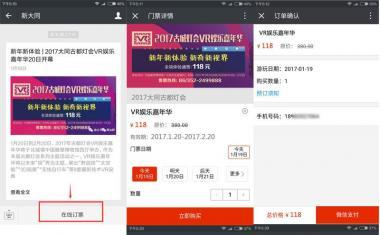 微信在线订票系统