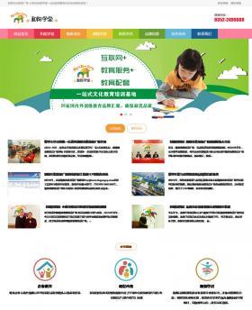 和阳文化教育广场网站建设