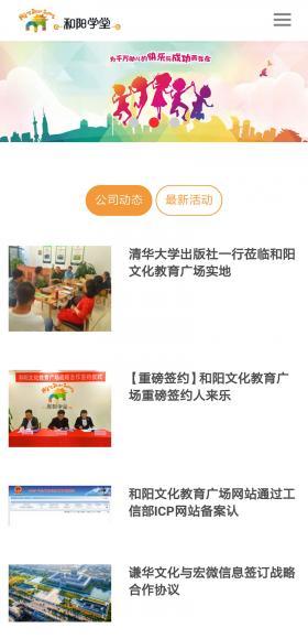 和阳文化教育广场手机版网站建设
