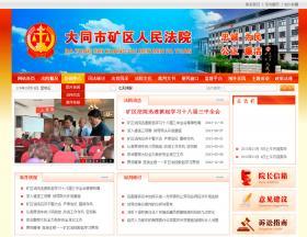 大同市矿区人民法院网站设计网站建设