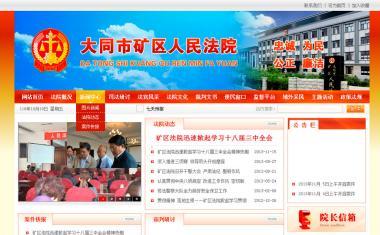 大同市矿区人民法院网站设计