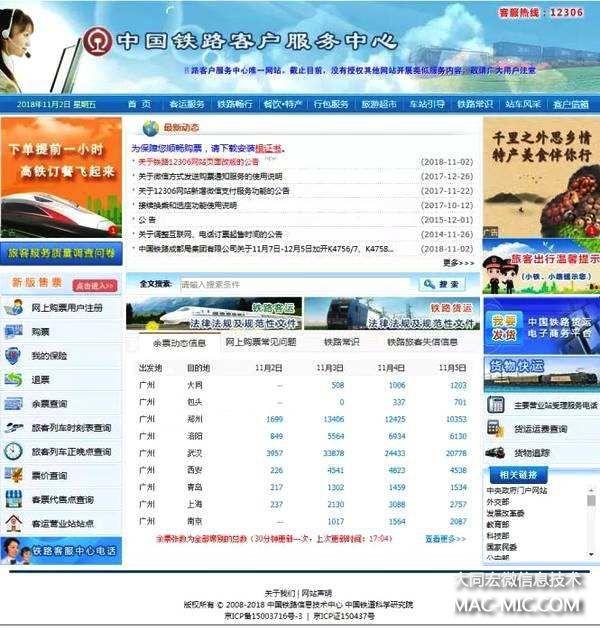 12306网站旧版